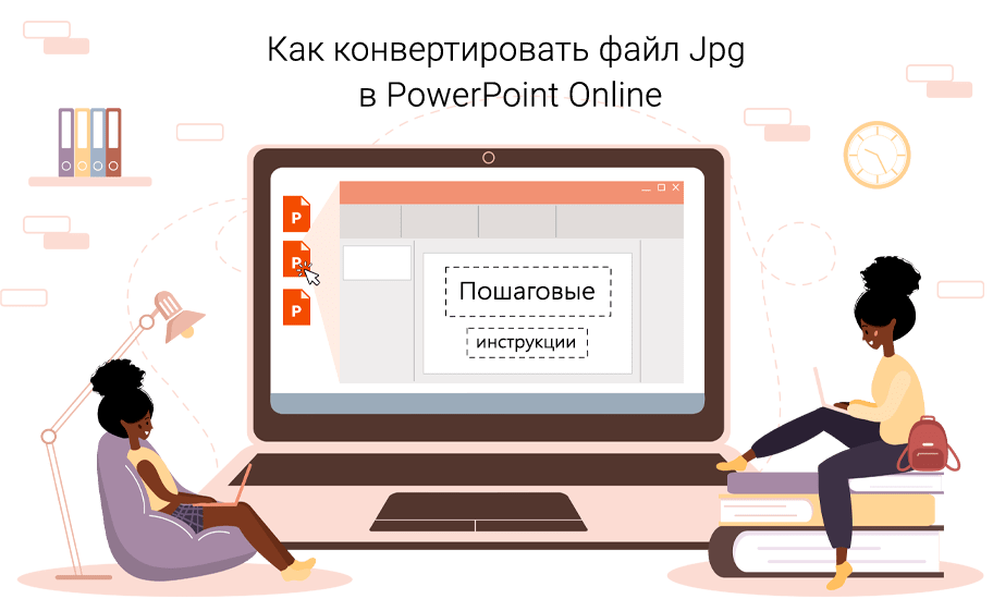 Как конвертировать файл Jpg в PowerPoint Online