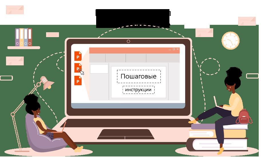 Как открыть файл PowerPoint Online