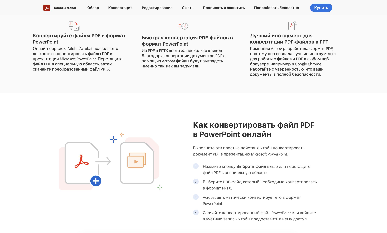 Как конвертировать файл PDF в PowerPoint Online