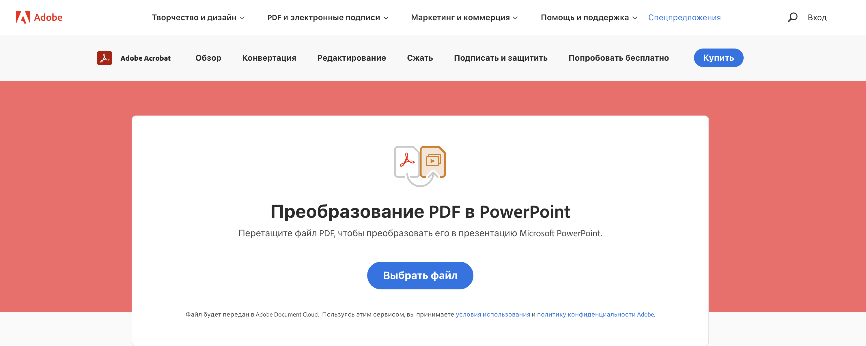 Как перевести файл PDF в PowerPoint