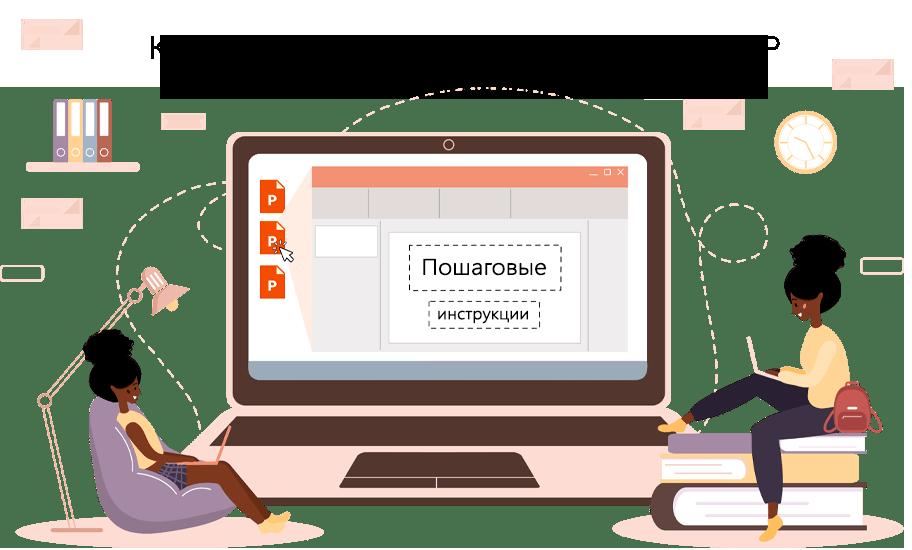 Как бесплатно преобразовать формат ODP в PowerPoint Online