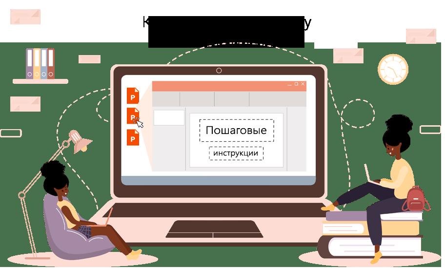 Как создать диаграмму в PowerPoint Online