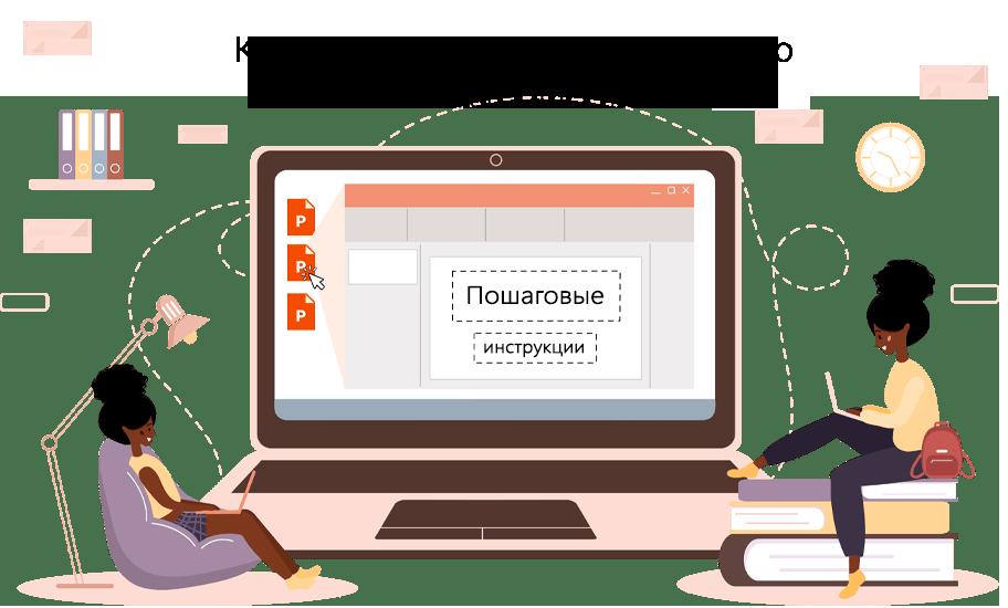 Как скачать готовую презентацию из PowerPoint Online