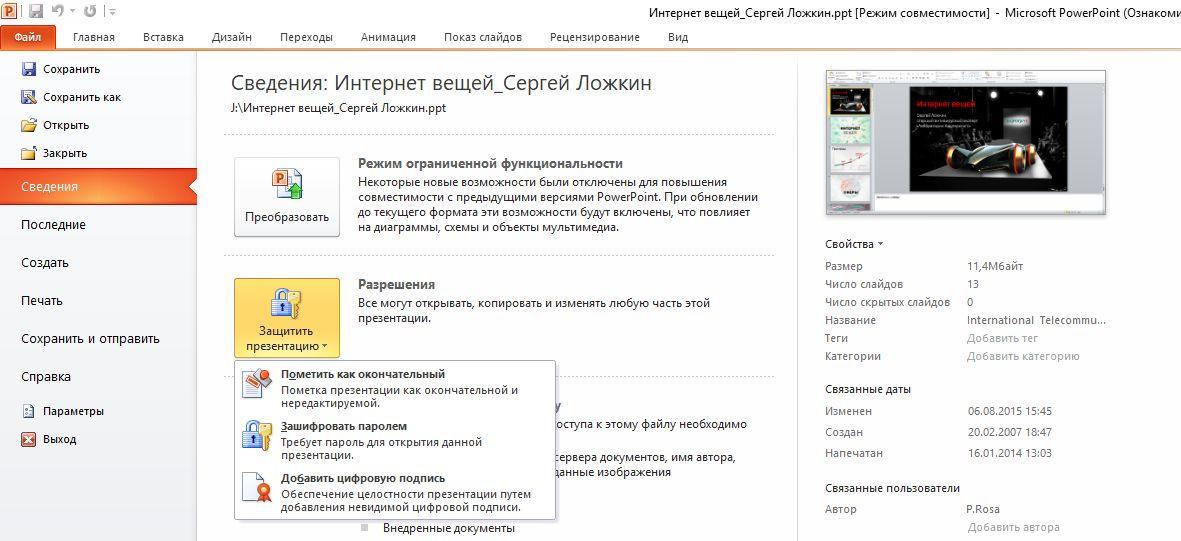 Как снять, поставить защиту PowerPoint Online
