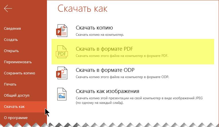 как сохранить презентацию в PowerPoint Online