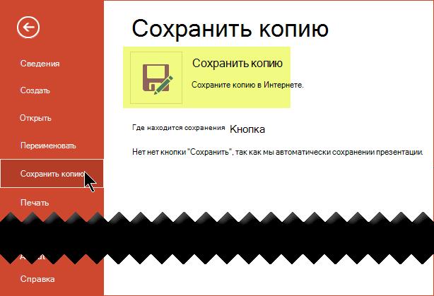 Процедура сохранения презентации в PowerPoint