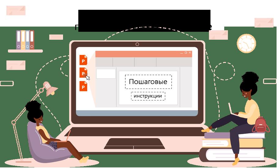 Как создать шаблон для презентации PowerPoint Online