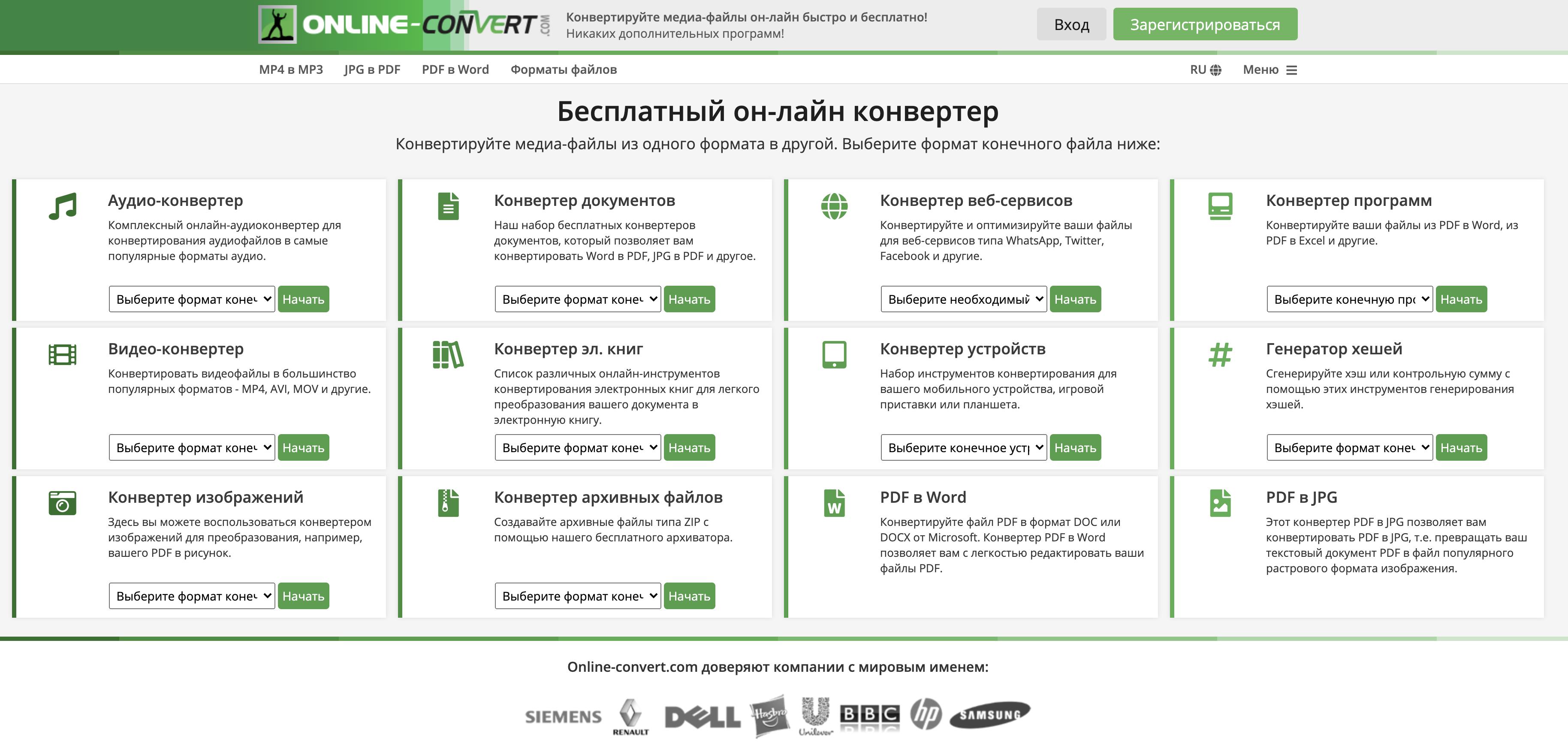 Как конвертировать PowerPoint Online в MP4