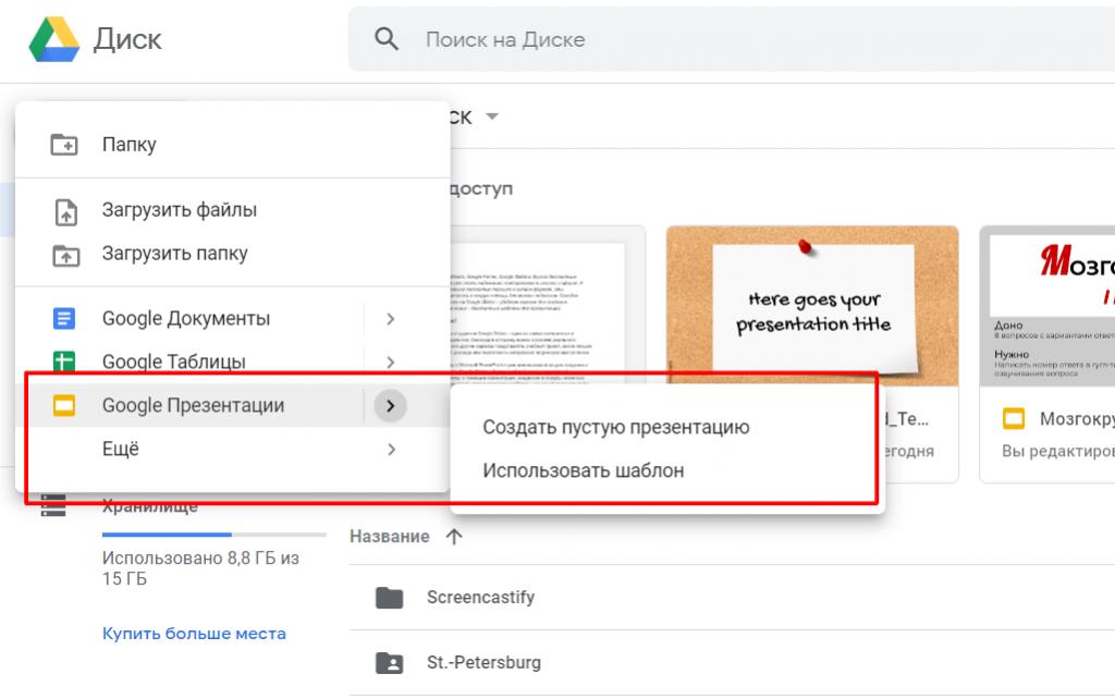 Как открыть презентацию PowerPoint в Гугл презентациях