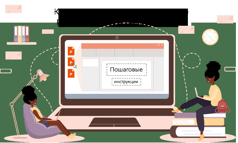 Как отредактировать презентацию PowerPoint Online без регистрации
