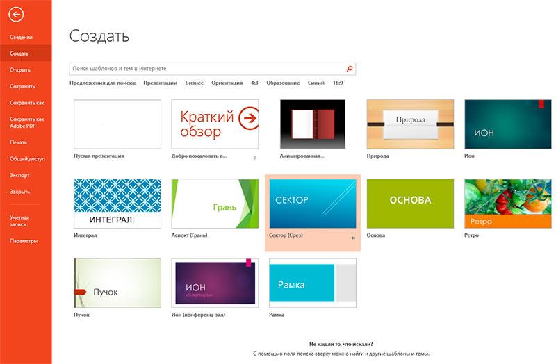 Как создать тему, шаблон для презентации PowerPoint Online