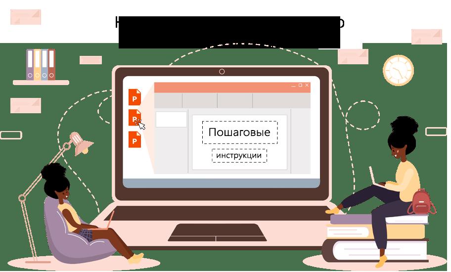Как восстановить презентацию PowerPoint Online