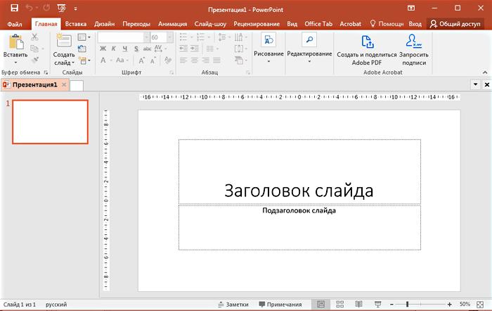 Как восстановить презентацию PowerPoint