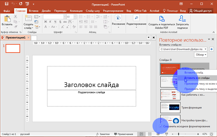 Как в Power Point Online осстановить презентацию