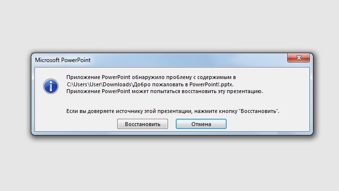 Как восстановить презентацию PowerPoint Online при повреждении файла