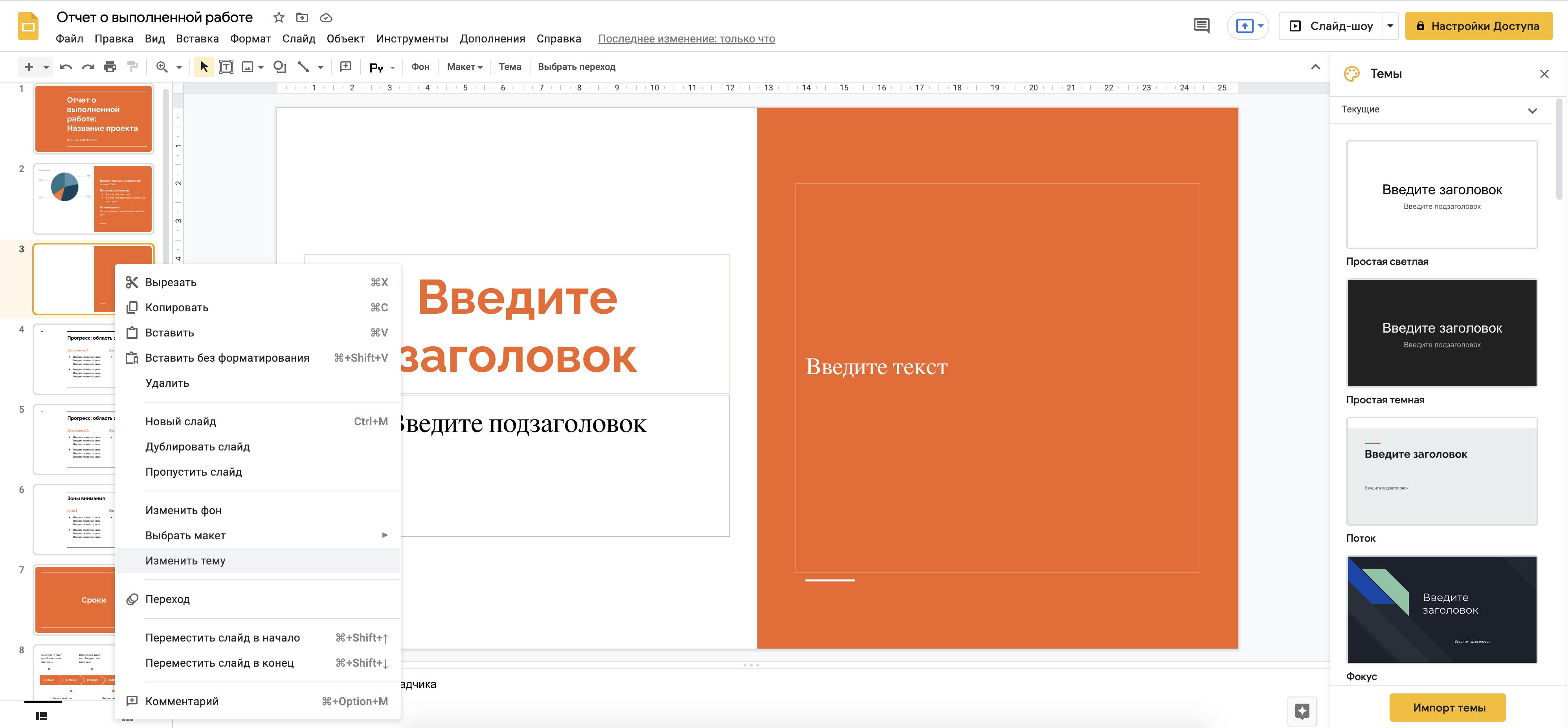 Как в PowerPoint Online сделать собственную тему