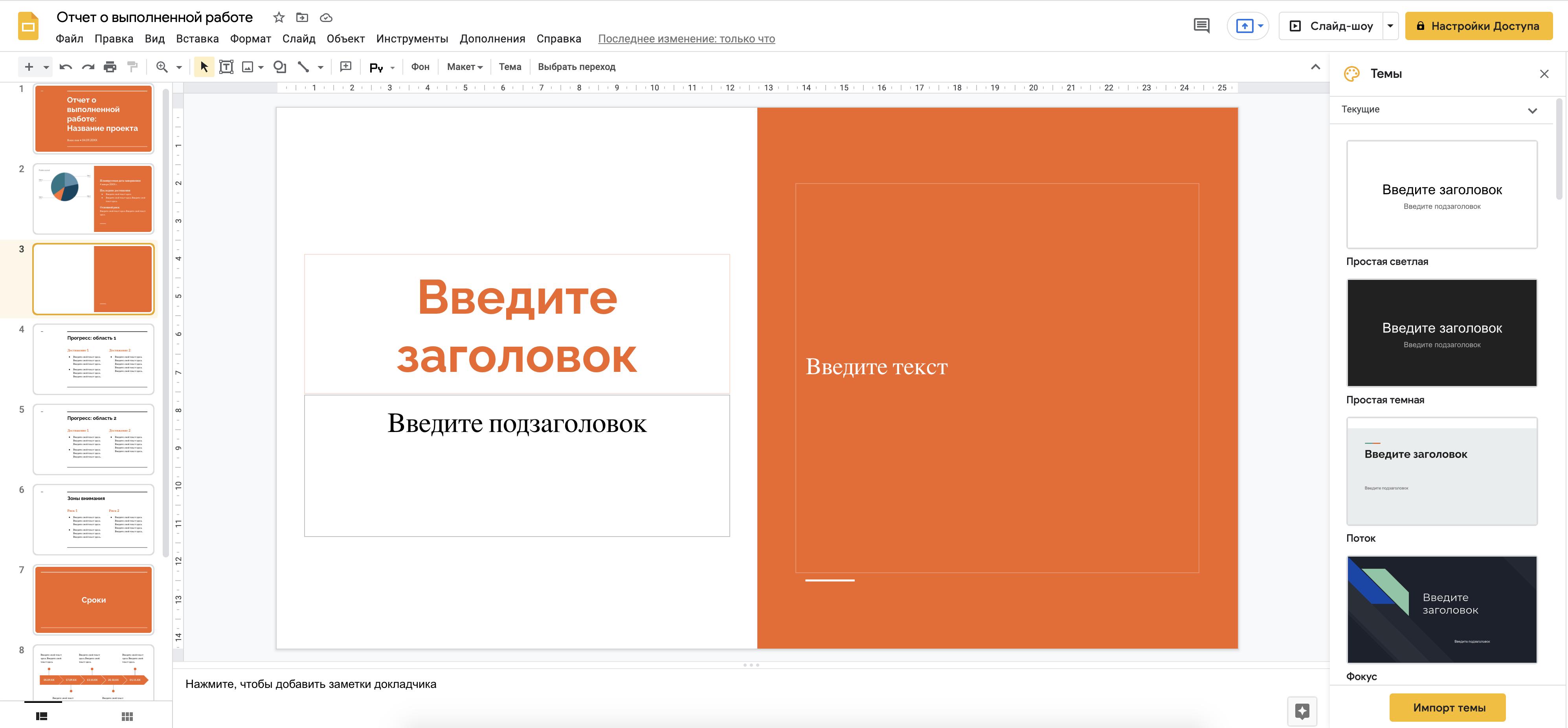 Как сделать в PowerPoint Online собственную тему