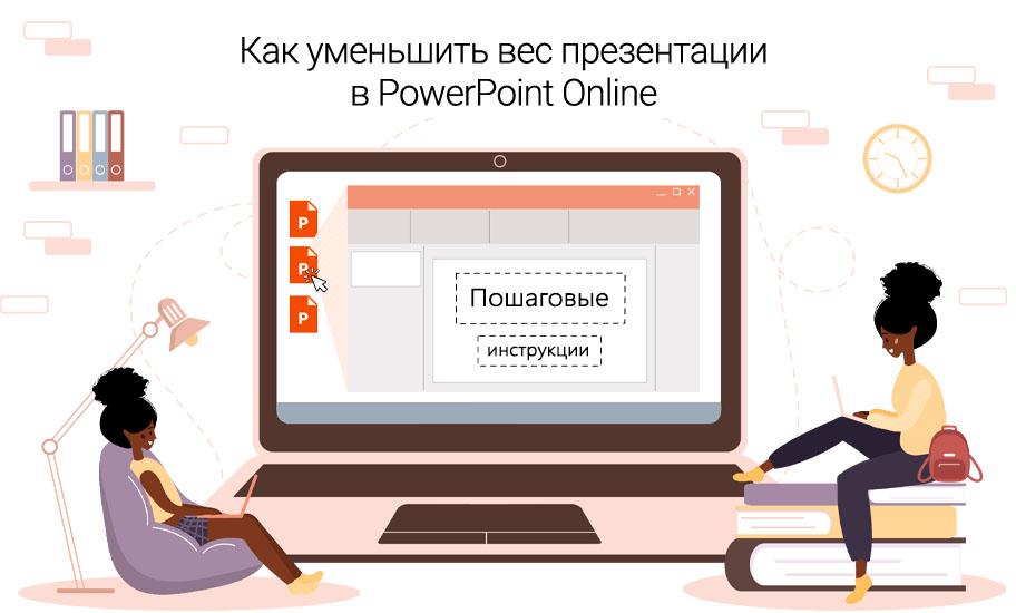 Как уменьшить вес презентации PowerPoint Online