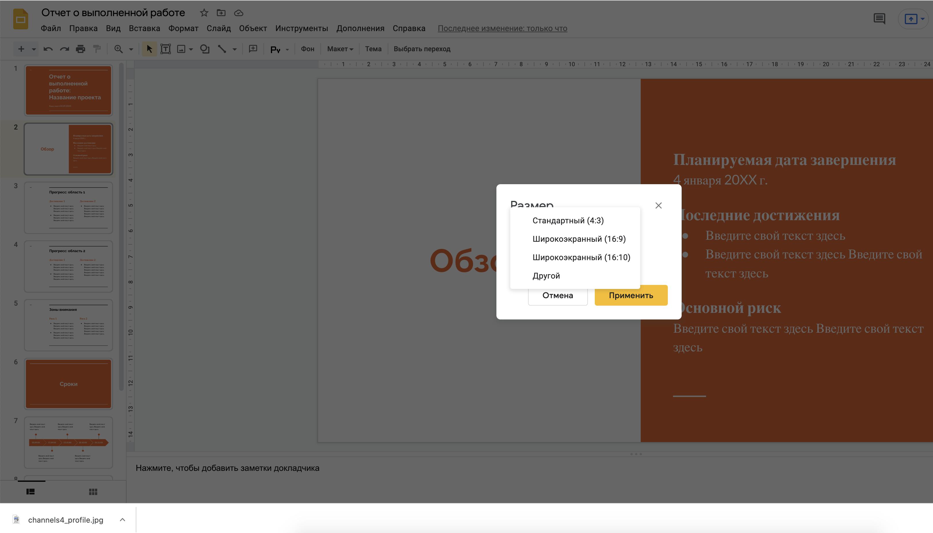 Как уменьшить вес презентации , слайдов PowerPoint Online