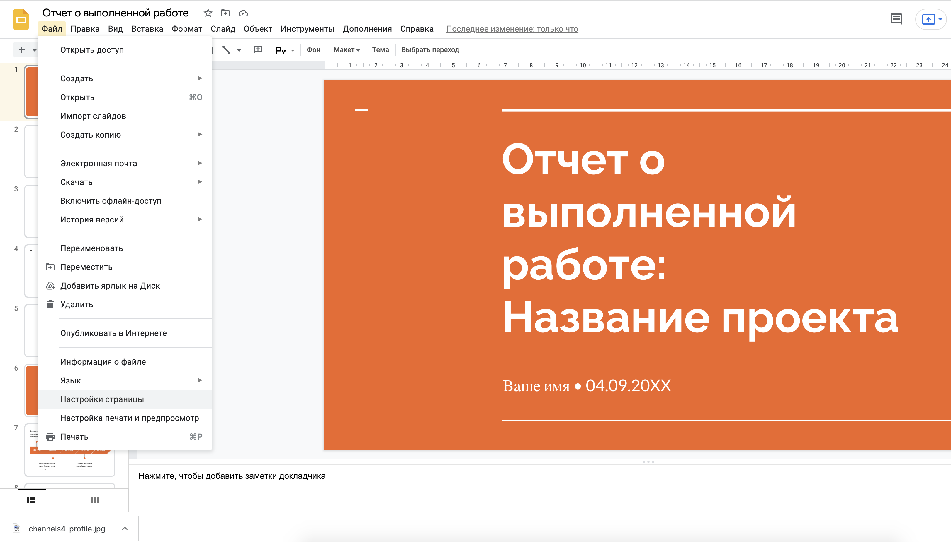 Как уменьшить вес презентации PowerPoint онлайн